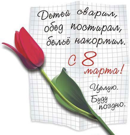 с 8 марта прикольные поздравления матерные